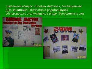 Школьный конкурс «Боевых листков», посвящённый Дню защитника Отечества о род