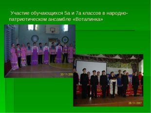 Участие обучающихся 5а и 7а классов в народно-патриотическом ансамбле «Вотал