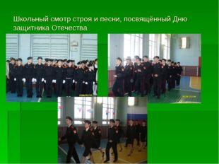 Школьный смотр строя и песни, посвящённый Дню защитника Отечества