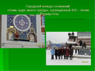Городской конкурс сочинений «Семь чудес моего города», посвящённый 425 – лети