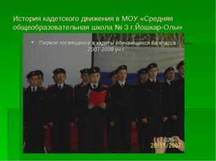 История кадетского движения в МОУ «Средняя общеобразовательная школа № 3 г.Йо