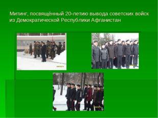 Митинг, посвящённый 20-летию вывода советских войск из Демократической Респуб