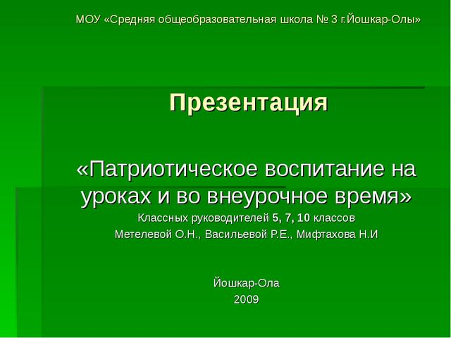 МОУ «Средняя общеобразовательная школа № 3 г.Йошкар-Олы» Презентация «Патриот...