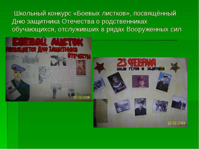Школьный конкурс «Боевых листков», посвящённый Дню защитника Отечества о род...