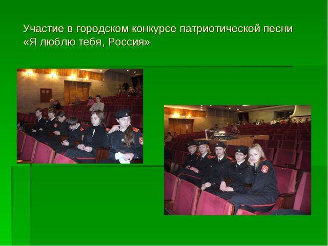 Участие в городском конкурсе патриотической песни «Я люблю тебя, Россия»