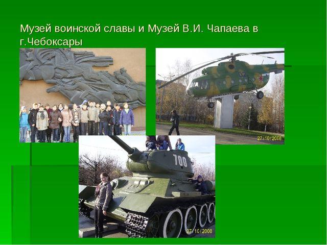 Музей воинской славы и Музей В.И. Чапаева в г.Чебоксары