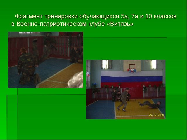 Фрагмент тренировки обучающихся 5а, 7а и 10 классов в Военно-патриотическом...