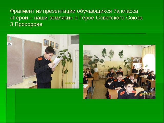 Фрагмент из презентации обучающихся 7а класса «Герои – наши земляки» о Герое...