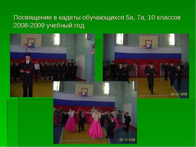 Посвящение в кадеты обучающихся 5а, 7а, 10 классов 2008-2009 учебный год