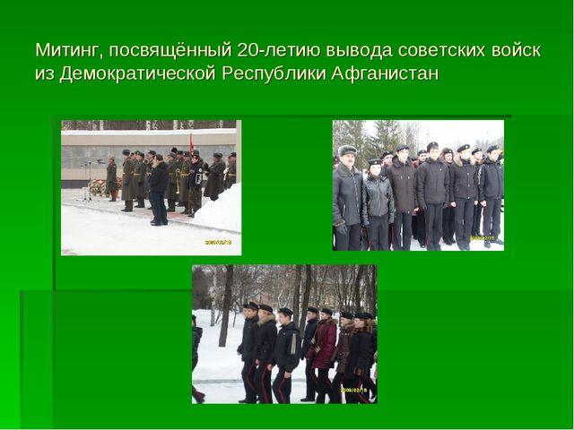 Митинг, посвящённый 20-летию вывода советских войск из Демократической Респуб...