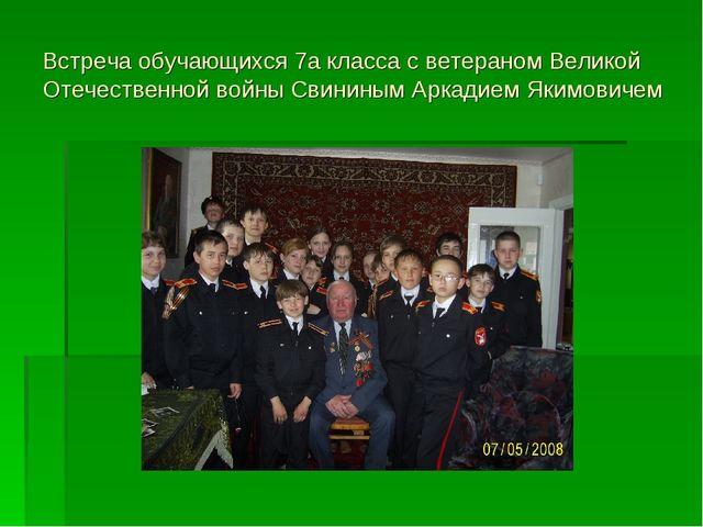 Встреча обучающихся 7а класса с ветераном Великой Отечественной войны Свинины...
