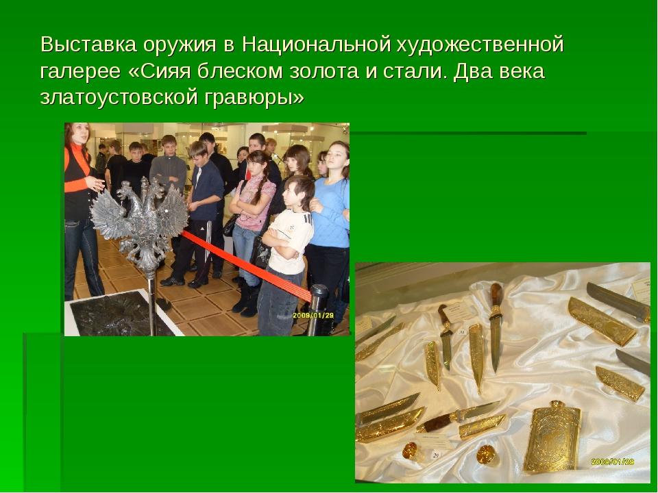 Выставка оружия в Национальной художественной галерее «Сияя блеском золота и...