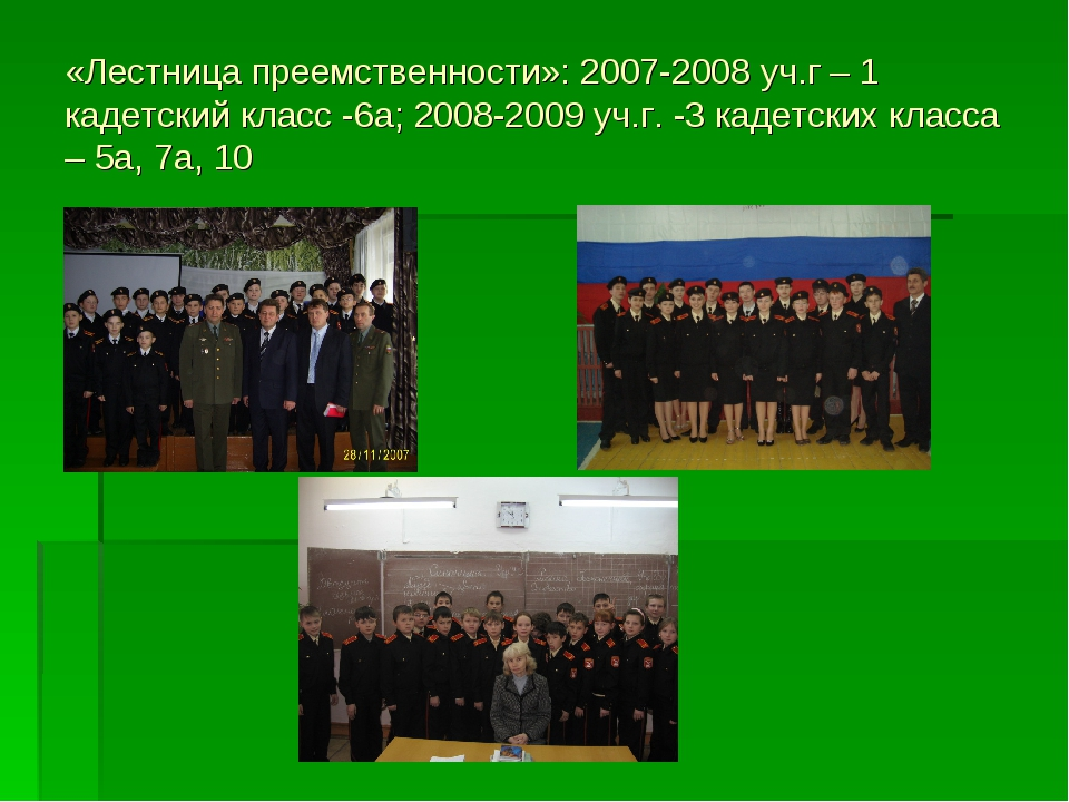 «Лестница преемственности»: 2007-2008 уч.г – 1 кадетский класс -6а; 2008-2009...