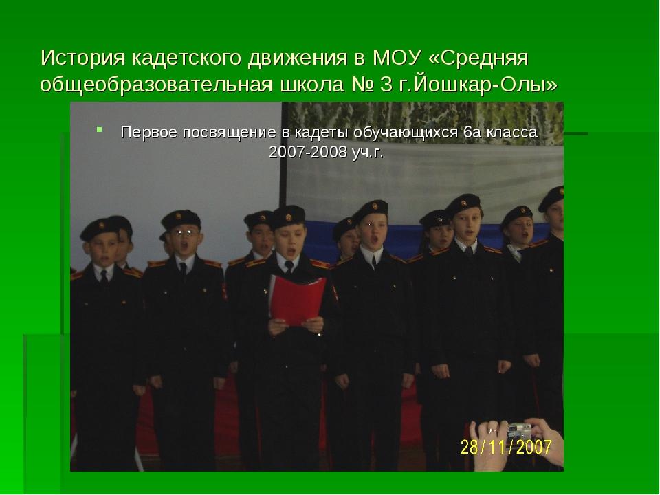 История кадетского движения в МОУ «Средняя общеобразовательная школа № 3 г.Йо...