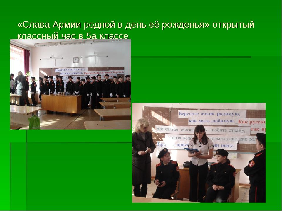 «Слава Армии родной в день её рожденья» открытый классный час в 5а классе