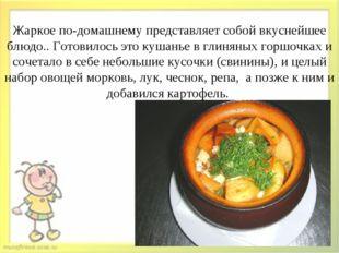 Жаркое по-домашнему представляет собой вкуснейшее блюдо.. Готовилось это куша