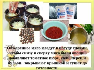 Обжаренное мясо кладут в посуду слоями, чтобы снизу и сверху мясо были овощи,