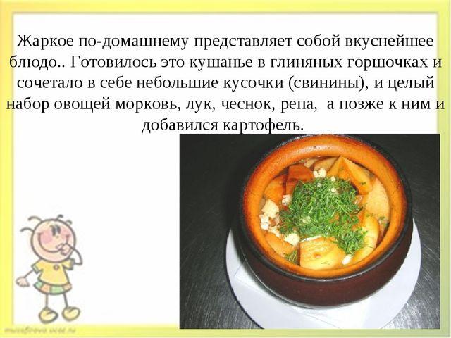Жаркое по-домашнему представляет собой вкуснейшее блюдо.. Готовилось это куша...