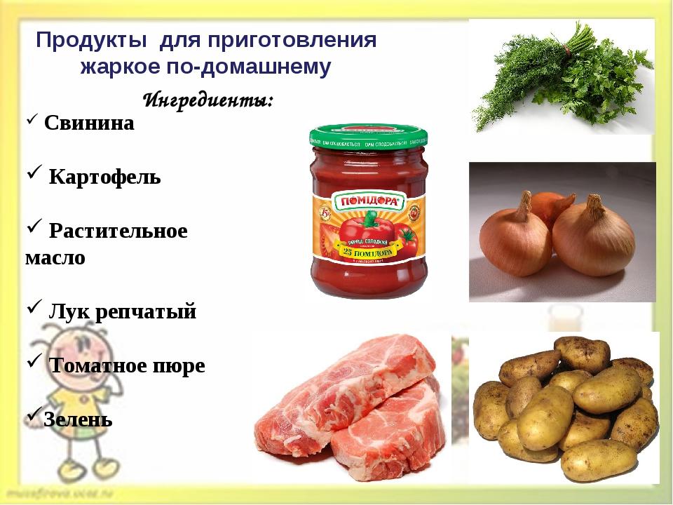Продукты для приготовления жаркое по-домашнему Ингредиенты: Свинина Картофель...