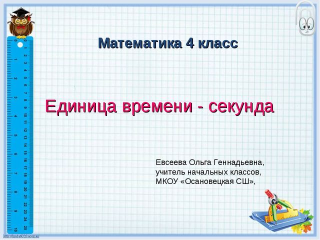 Единица времени - секунда Математика 4 класс Евсеева Ольга Геннадьевна, учите...