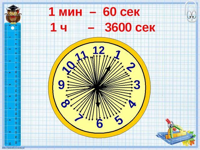 1 мин – 60 сек 1 ч – 3600 сек