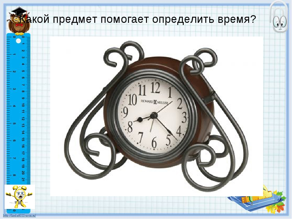 Какой предмет помогает определить время?