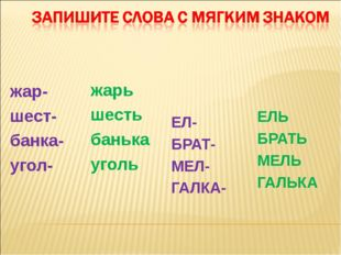 ЕЛ- БРАТ- МЕЛ- ГАЛКА- ЕЛЬ БРАТЬ МЕЛЬ ГАЛЬКА жар- шест- банка- угол- жарь шест