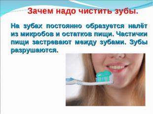 На зубах постоянно образуется налёт из микробов и остатков пищи. Частички пищ