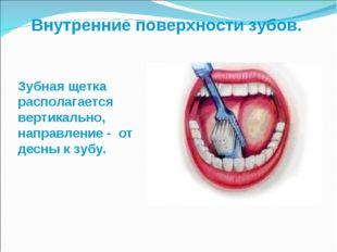 Внутренние поверхности зубов. Зубная щетка располагается вертикально, направл