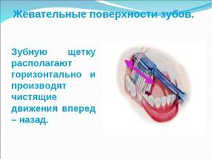 Жевательные поверхности зубов. Зубную щетку располагают горизонтально и произ
