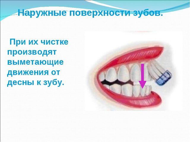 Наружные поверхности зубов. При их чистке производят выметающие движения от д...