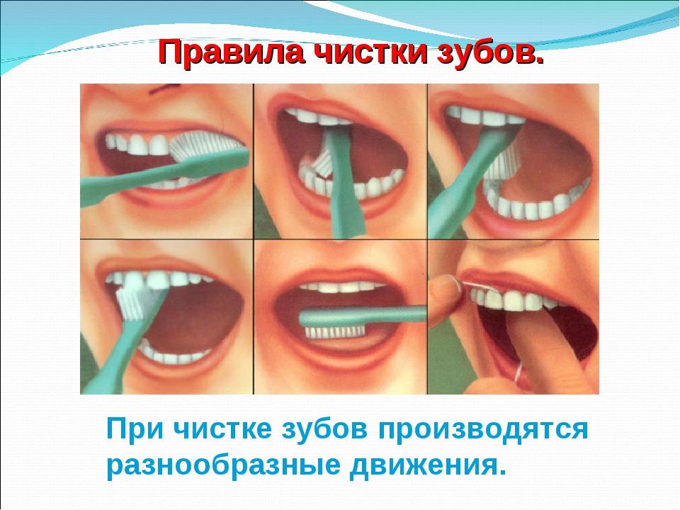 Правила чистки зубов. При чистке зубов производятся разнообразные движения.