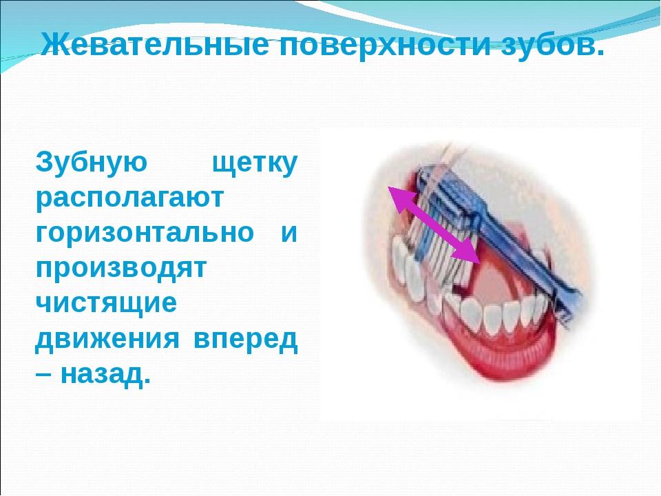 Жевательные поверхности зубов. Зубную щетку располагают горизонтально и произ...