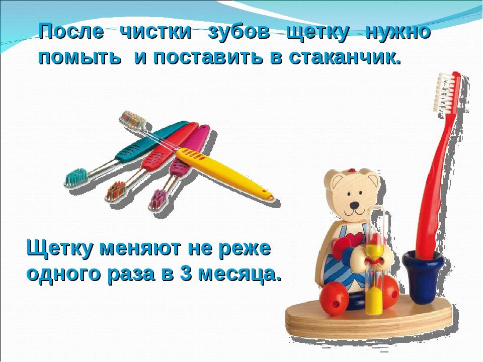 После чистки зубов щетку нужно помыть и поставить в стаканчик. Щетку меняют н...