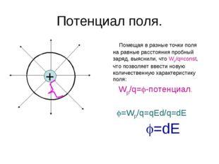 Потенциал поля. Помещая в разные точки поля на равные расстояния пробный заря