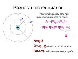 Разность потенциалов. Рассчитаем работу поля при перемещении заряда по полю.