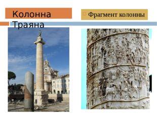 Колонна Траяна Фрагмент колонны
