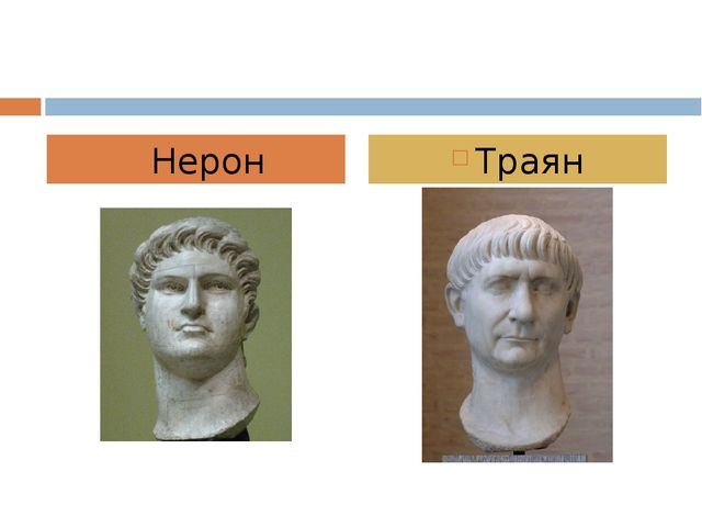 Нерон Траян