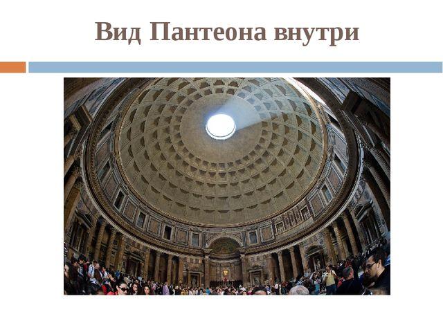 Вид Пантеона внутри