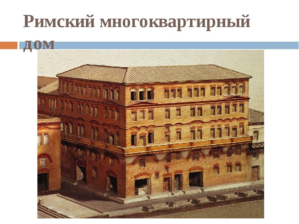 Римский многоквартирный дом