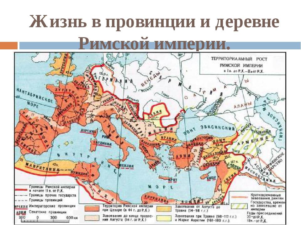 Жизнь в провинции и деревне Римской империи.