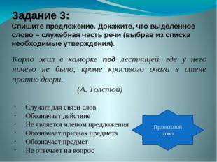 Задание 4: Какими предлогами можно заменить предлог в предложении, не меняя п