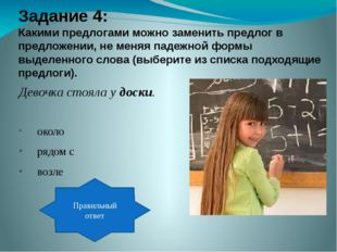 Задание 6: Спишите предложение. Докажите, что выделенное слово – самостоятель