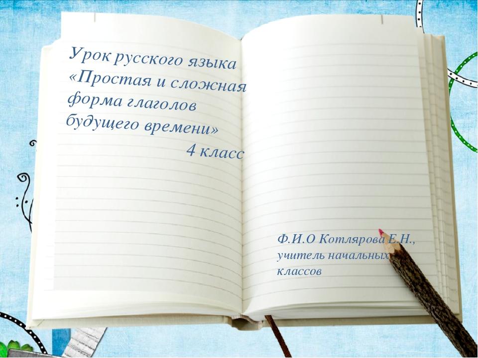 Урок русского языка «Простая и сложная форма глаголов будущего времени» 4 кла...