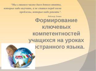 Формирование ключевых компетентностей учащихся на уроках иностранного языка.