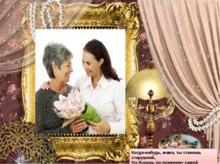 «КРАСИВАЯ МАМА» (Елена Дюк) Красивые мамы, насвете вас много Вглаза выгляд