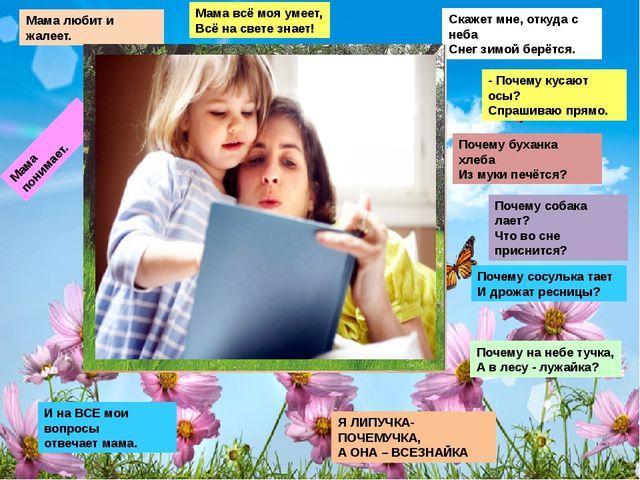 МАМА (А.Л.Барто) Мама любит и жалеет. Мама понимает. Мама всё моя умеет, Всё...