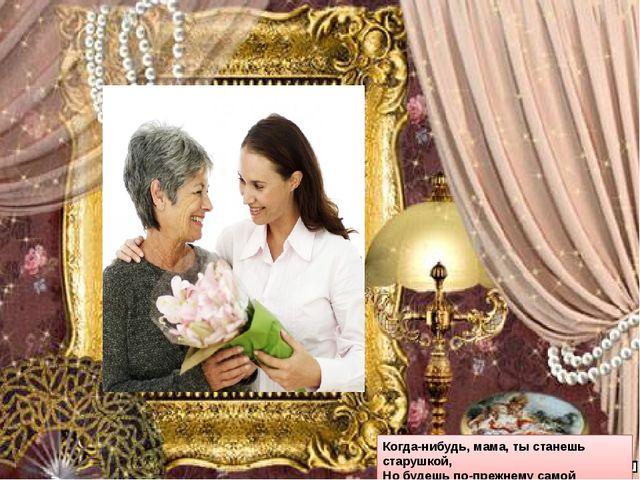 «КРАСИВАЯ МАМА» (Елена Дюк) Красивые мамы, насвете вас много Вглаза выгляд...