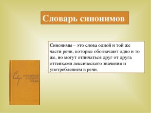 Словарь синонимов Синонимы – это слова одной и той же части речи, которые обо