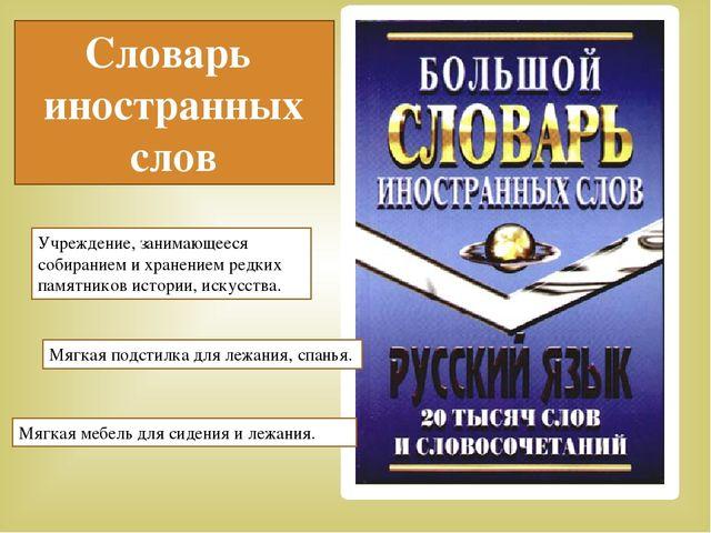 Словарь иностранных слов Учреждение, занимающееся собиранием и хранением редк...